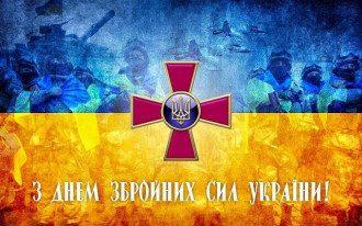 Привітання з Днем Збройних сил України у віршах і в прозі, листівки