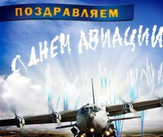 З Днем цивільної авіації - своїми словами в прозі, вірші і картинки