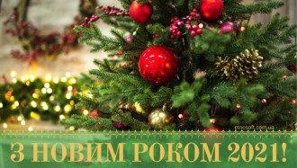 Вітання з Новим роком 2021 - побажання та листівки на Новий Рік Бика