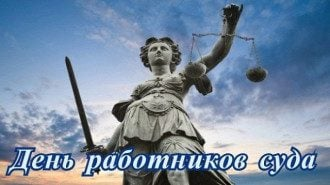 День суду 2020 - яскраві привітання з Днем суду на 15 грудня свято