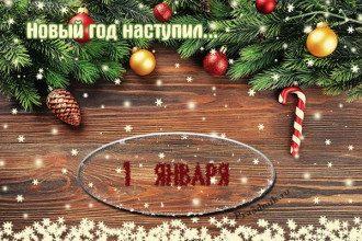 Открытки с наступившим Новым 2021 годом и поздравления - 1 января праздник