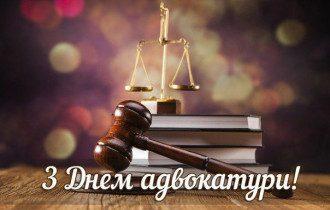 Привітання з Днем адвоката - прикольні побажання адвокату в прозі, вірші, картинки