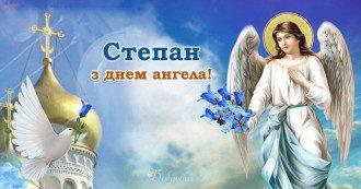 9 января праздник - С Днем ангела Степана и как похоронить грусть в Степанов день
