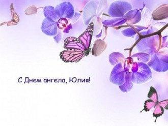 День ангела Юлії - привітання своїми словами, вірші та листівки