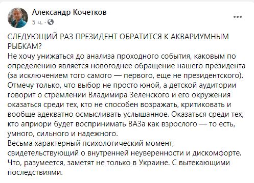 """""""Youtube за такое блокирует"""": Сеть возмутили дети в новогоднем ролике Зеленского"""