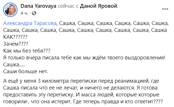 Олександра Тарасова померла від коронавірусу - що відомо