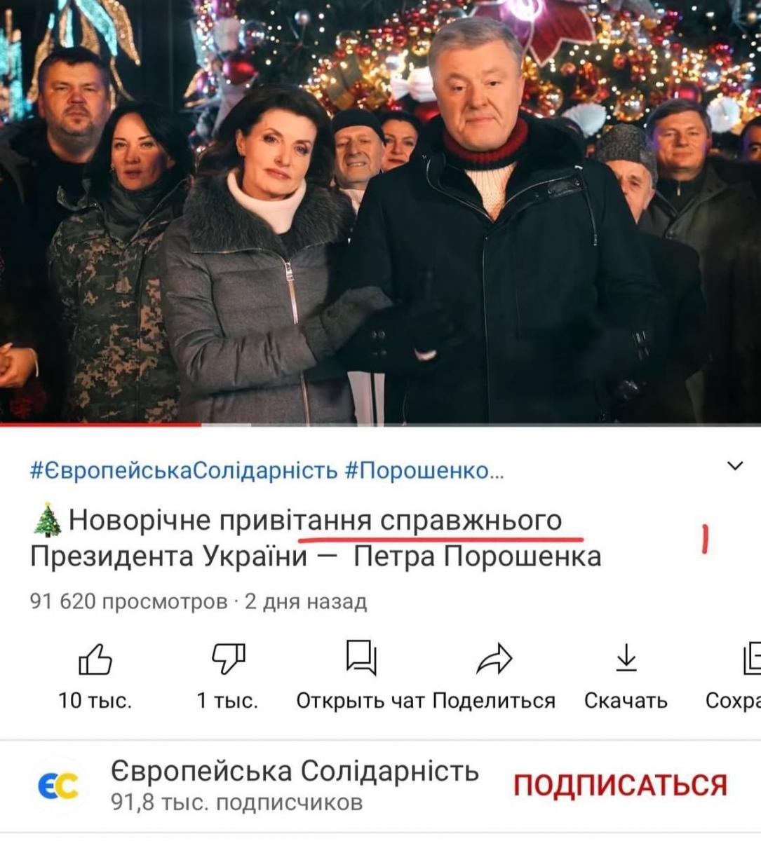 порошенко справжній президент