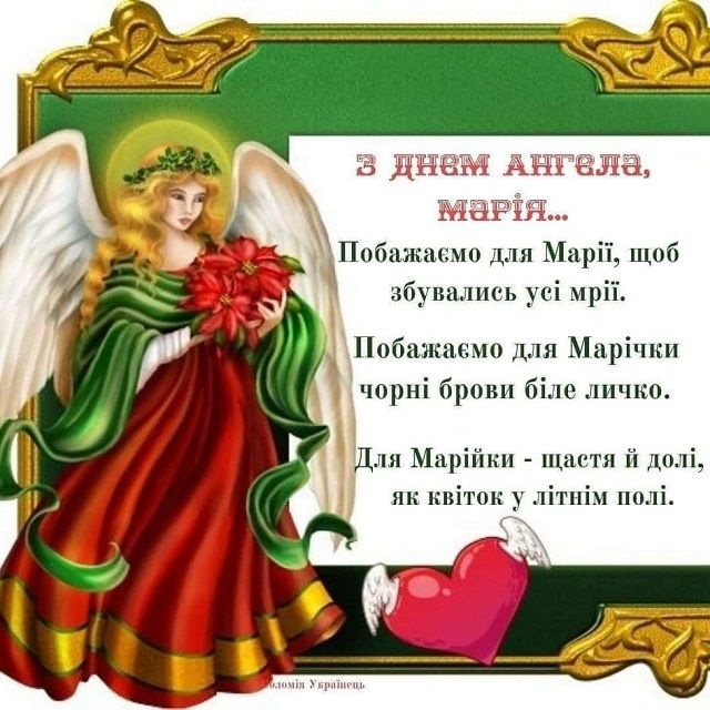 імені марії картинки листівки гарні