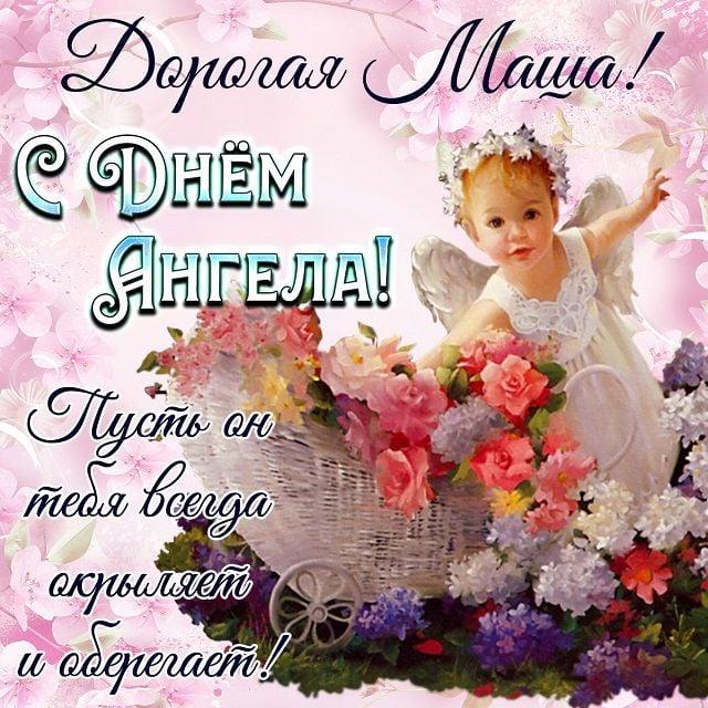з днем ангела Марія фото привітання