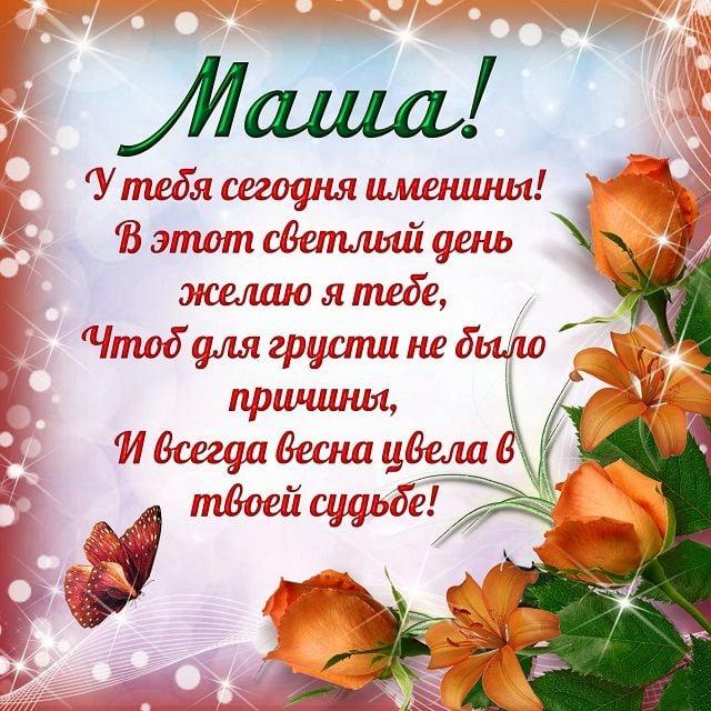 листівки на день Марії 8 січня привітання