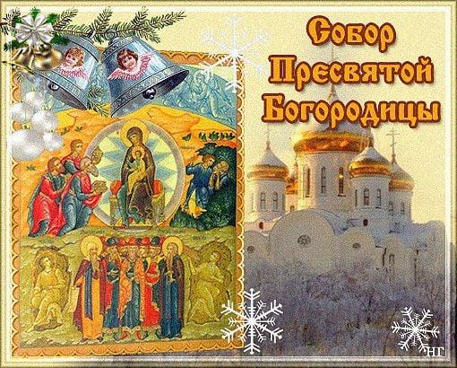 Собор Пресвятої Богородиці листівки картинки скачати безкоштовно