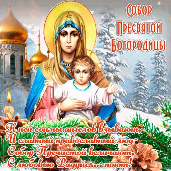 листівки зі святом Собор Пресвятої Богородиці привітання