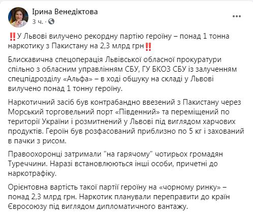 Во Львове правоохранители обнаружили тонну героина