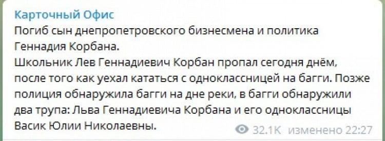 Загинув син Геннадія Корбана - джерело