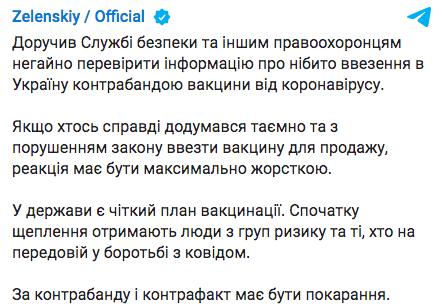 Контрабандная вакцина от COVID-19 в Украине: Зеленский сделал жесткое заявление