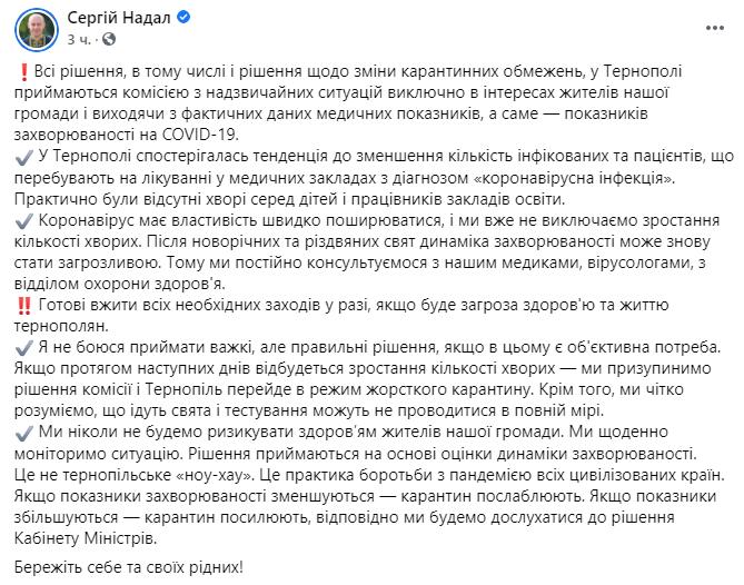 В бунтующем против локдауна Тернополе назвали условие введения жесткого карантина