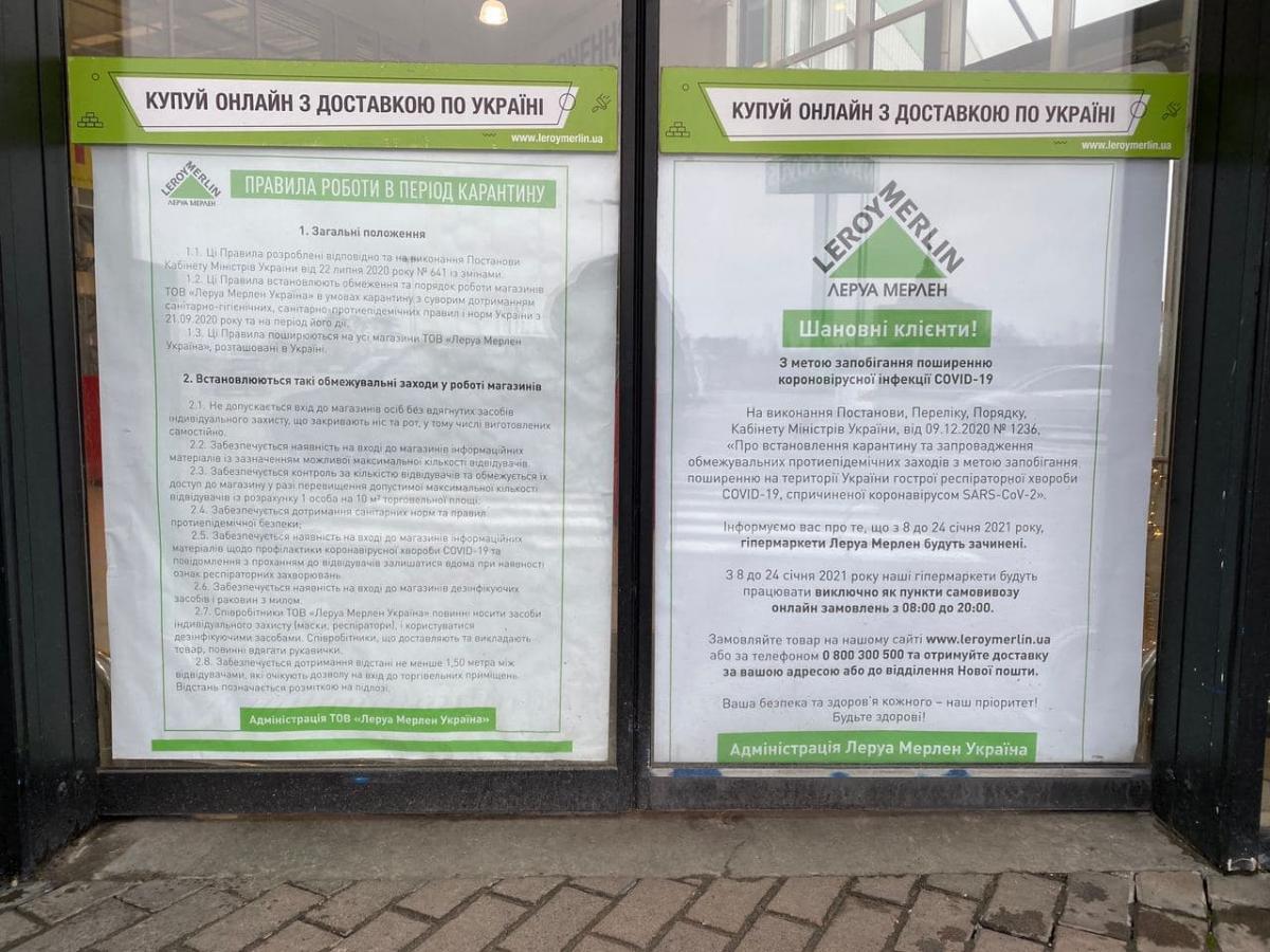 Леруа Мерлен приостановил работу до 24 января / Фото strana.ua