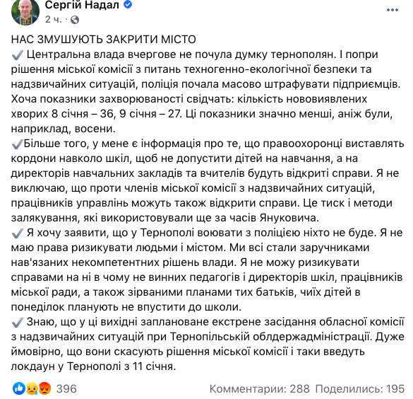 """Бунтующий против карантина Тернополь могут """"закрыть"""": названа дата"""