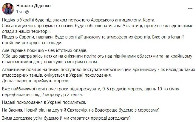Украину накроют арктические морозы: синоптик предупредила о резком похолодании