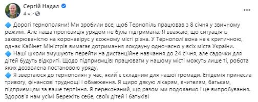 Тернополь сдался и все-таки решил соблюдать усиленный карантин