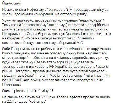 Витренко рассказал, когда и насколько снизят цены на газ для населения