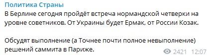 Зустріч у нормандському форматі: сьогодні в Берліні Козак і Єрмак обговорять Донбас