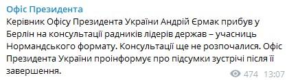 Встреча в нормандском формате: сегодня в Берлине Козак и Ермак обсудят Донбасс