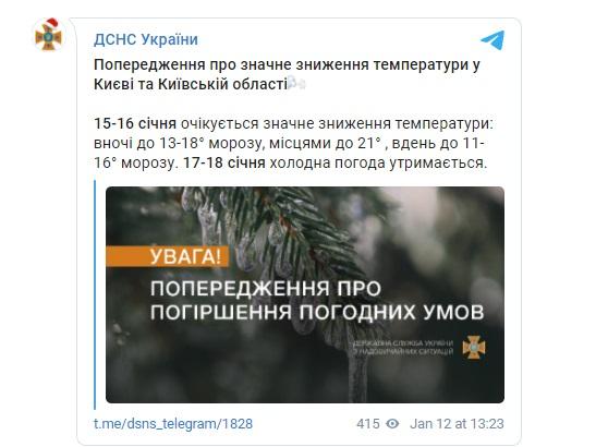 Сніг, ожеледь та штормові вітри: на кого в Україні чекають синоптичні подарунки