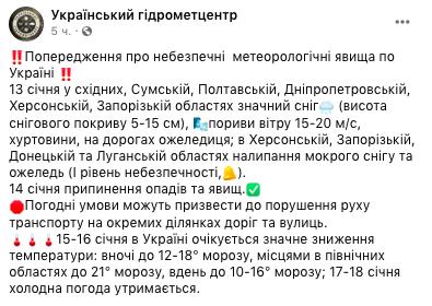 В Васильев день в Украине ударят сильные морозы