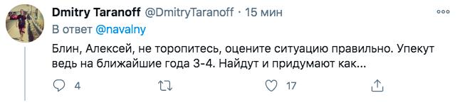 Навальный возвращается в Россию: известна дата