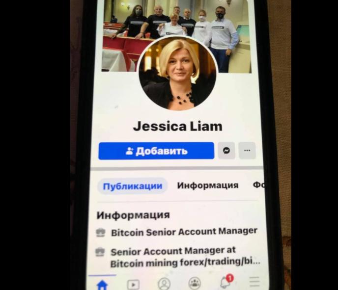 Ірину Геращенко підловили на використанні російськомовної версії Facebook