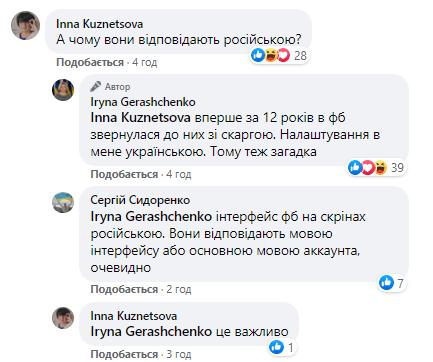 Ирину Геращенко подловили на использовании русскоязычной версии Facebook