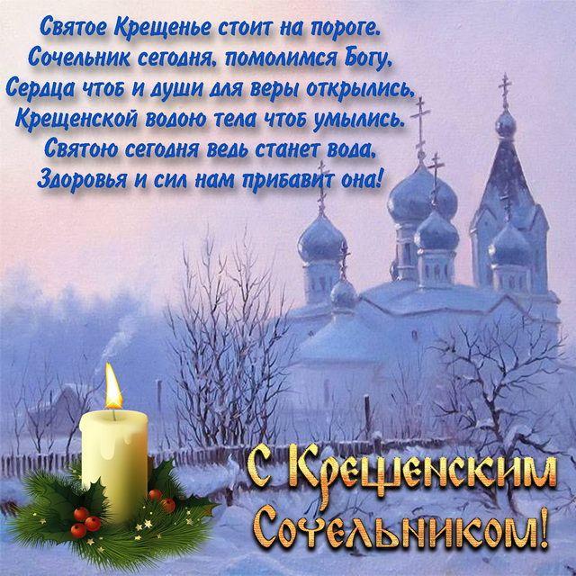 крещенский сочельник Красивые поздравления картинки открытки