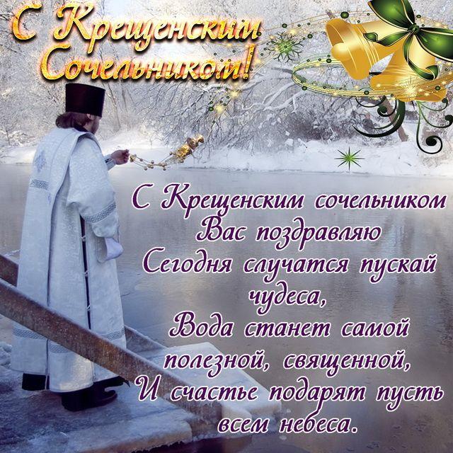 Красивые поздравления с Крещенским Сочельником картинки и открытки
