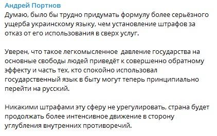 """""""Дикая вещь в современной Европе"""": как в обществе отреагировали на украинизацию сферы услуг"""
