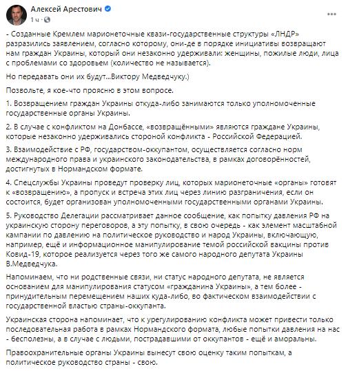 Арестович резко отреагировал на информацию боевиков ОРДЛО о пленных