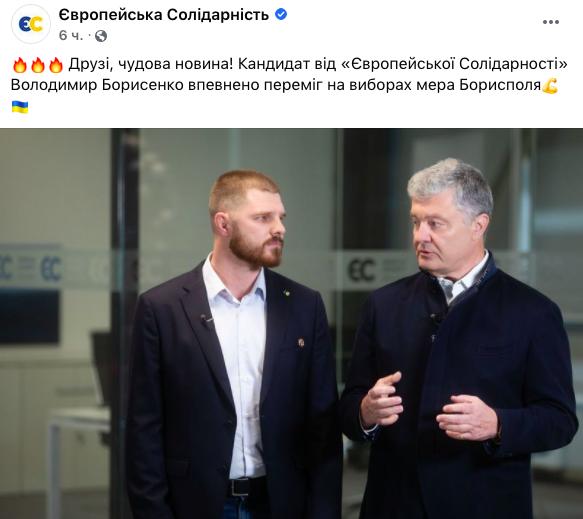 Перевыборы мэров Борисполя и Новгород-Северского: названы победители