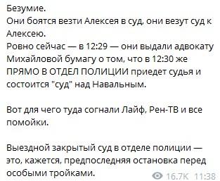 В России прямо в отделении полиции Навального арестовали на 30 суток