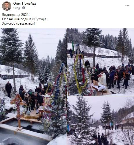 Им не страшны крещенские морозы: как простые украинцы и политики купались в ледяной воде