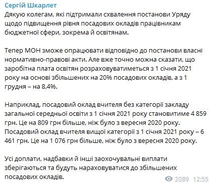 В Украине зарплаты учителей вырастут уже в этом месяце - Шмыгаль