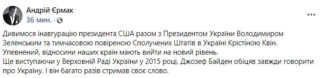 У Зеленского напомнили, что Байден обещал из-за Украины