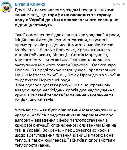 Тарифы на горячую воду и тепло: Кличко сделал важное заявление