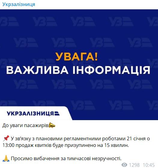 ЖД билеты - Укрзализныця останавливает продажу билетов