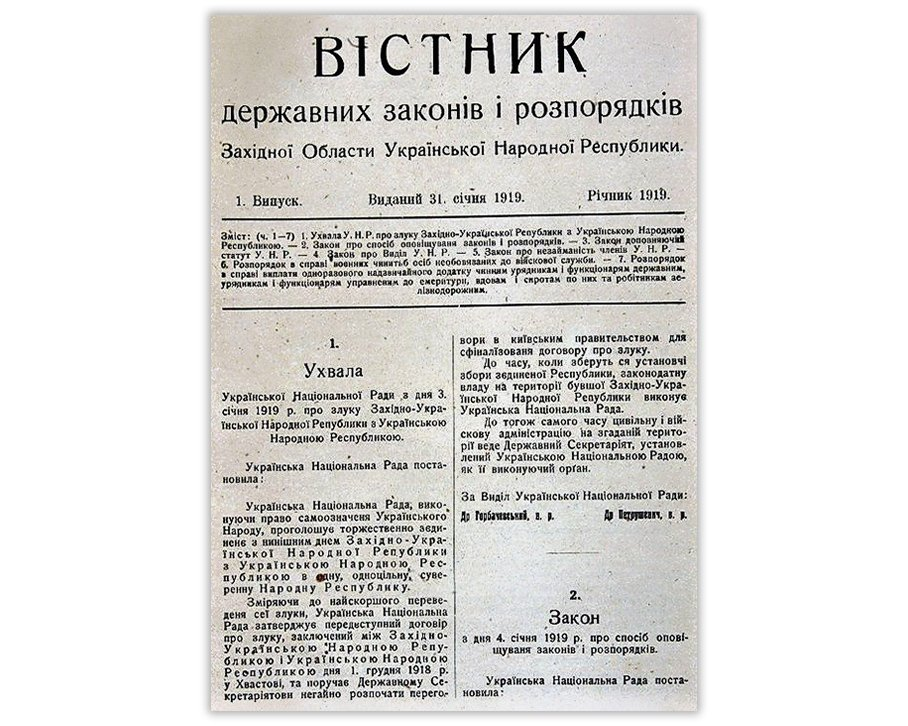 22 января - поздравления на День Соборности Украины, интересные факты