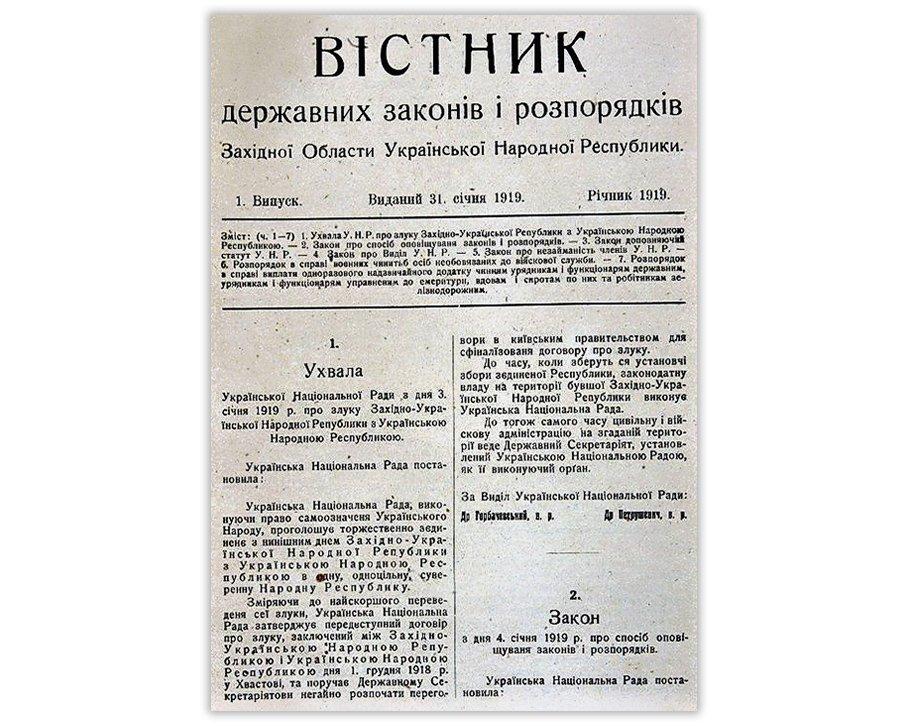 22 січня - привітання на День Соборності України, цікаві факти