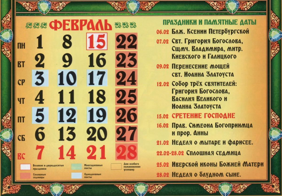 Православный календарь на февраль 2021 распечатать