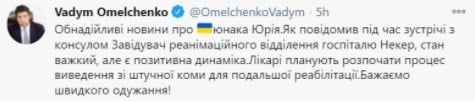 Обнародованы кадры избиения украинского подростка в Париже