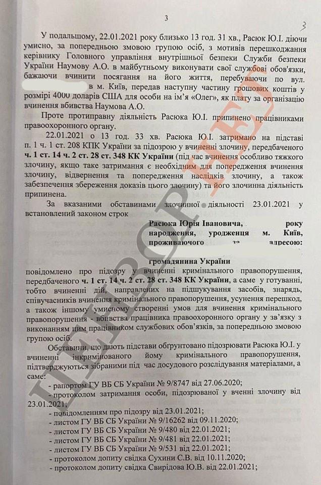 Представление в суд на Юрия Расюка