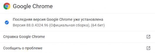 Google выпустила новую версию Chrome под номером 88 с очень полезной функцией