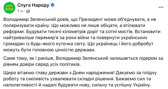 """""""43 - по паспорту, 30 - в душе"""": Зеленский сегодня празднует день рождения"""